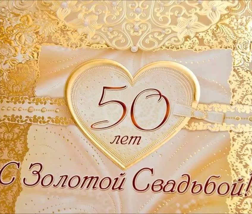 Поздравления к юбилею золотой свадьбе